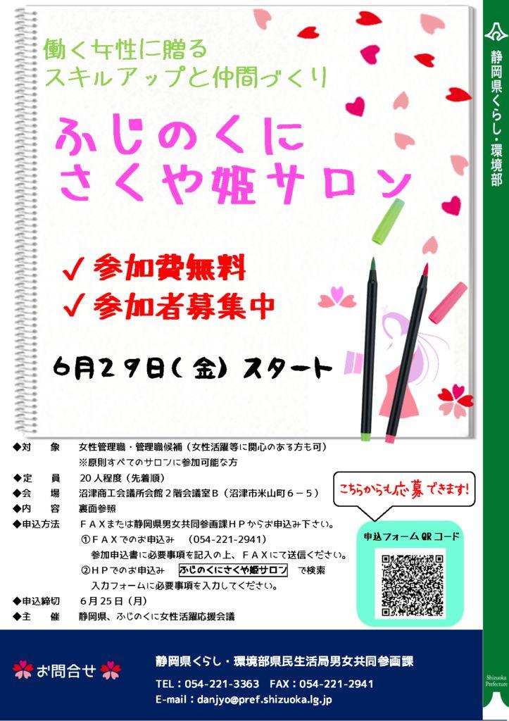 saron-moushikomiのサムネイル