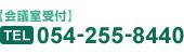 【会議室受付】TEL:054-255-8440