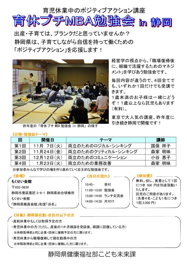 H29育休プチMBA勉強会in静岡(ポジティブアクション)のサムネイル