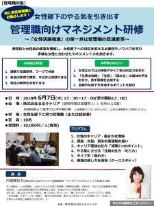 公開型_管理職向けマネジメント研修6月のサムネイル