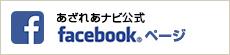 あざれあナビ公式facebookページ