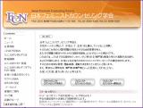 日本フェミニストカウンセリング学会