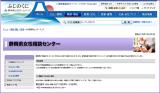 静岡県女性相談センター