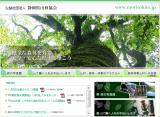 静岡県山林協会