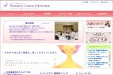 NPO法人女性医療ネットワーク