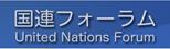国連フォーラム