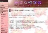 日本女性学会