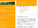 NPO法人浜松カウンセリングセンター