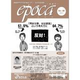 エポカ94号(2012.2月発行)