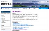 厚生労働省静岡労働局雇用均等室