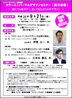 掛川カラーユニバーサルデザインセミナー