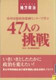市川房枝政治参画センターで学ぶ47人の挑戦