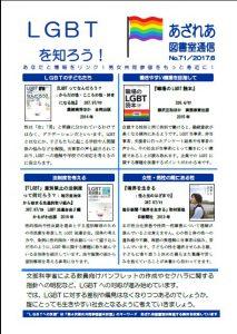 図書室通信No.71
