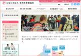 公益社団法人静岡県看護協会
