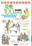 祖父母に孫を預ける賢い100の方法
