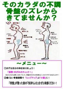 美RaKuポスター