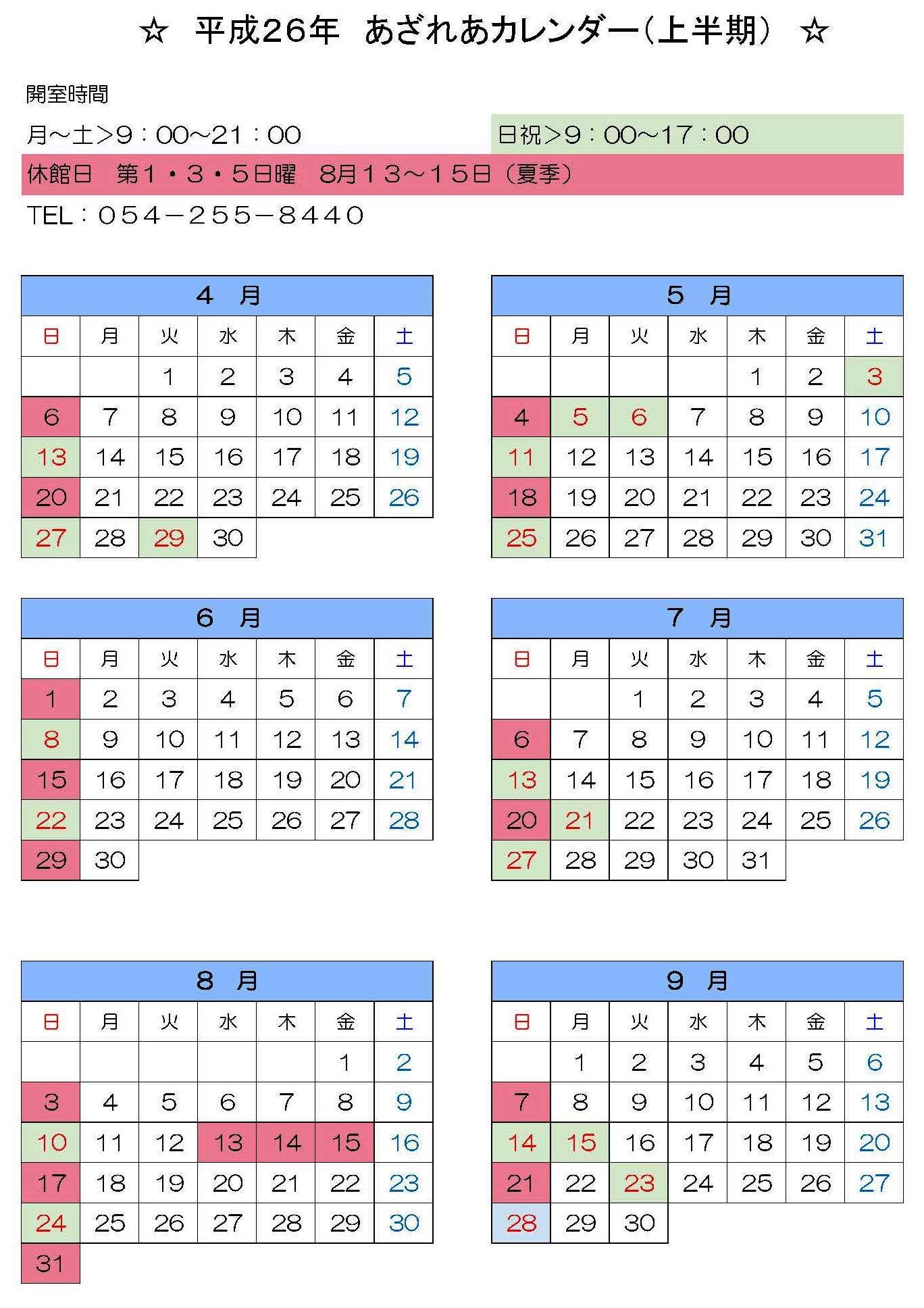 カレンダー h26年カレンダー : 平成26年度あざれあ休館日 ...