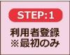 STEP1利用者登録