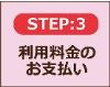 STEP3利用料金のお支払い