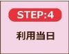STEP4利用当日