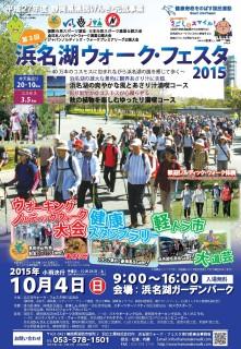 浜名湖ウォークフェスタ2015
