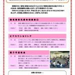 H28聴覚障害児療育支援事業
