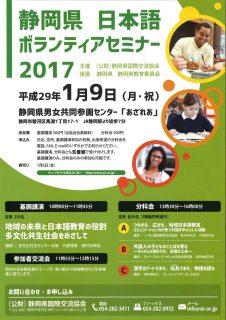 静岡県日本語ボランティアセミナー2017