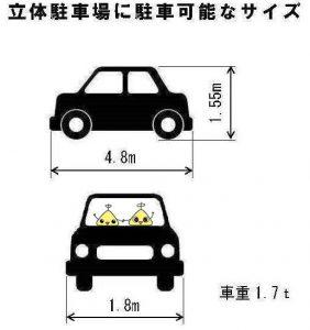 立体駐車場に駐車可能なサイズ