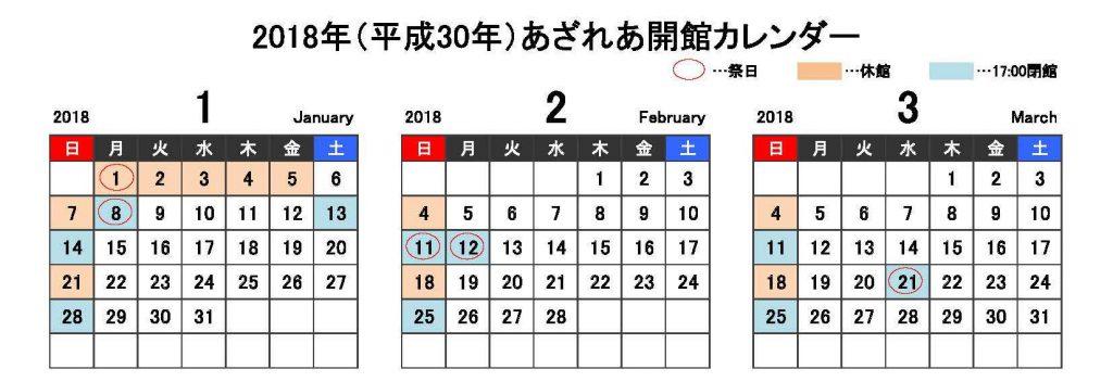 2018-1-3あざれあカレンダー