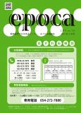 エポカ4月号vol.125