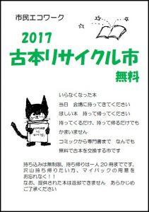 古本リサイクル市inあざれあ2017