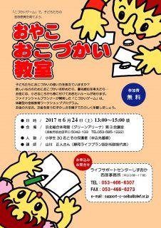 親子おこづかい教室(20170624)浜松