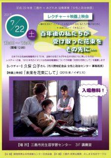 レクチャー+映画上映会