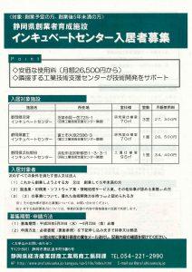静岡県創業者育成施設