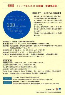 静岡大学アートマネジメント力育成事業