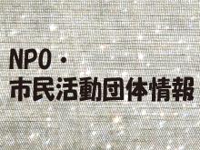 NPO市民活動団体情報