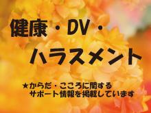 健康・DV・ハラスメント