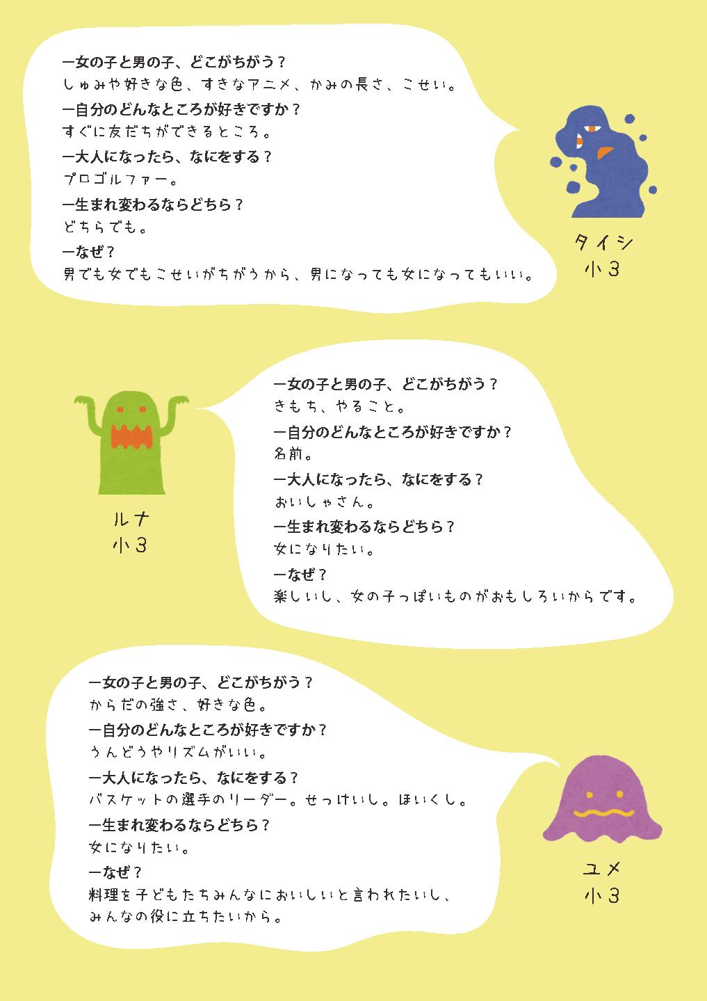 小学生に聞く_ページ_03