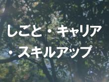 しごと・キャリア・スキルアップ