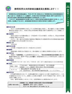 第9期静岡県男女共同参画会議委員募集