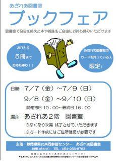1707-09bookfair