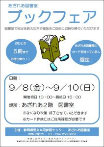 1709bookfair