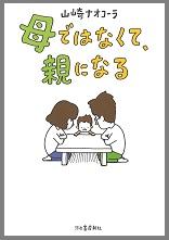 1710newbookpic3