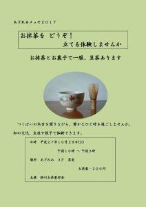 掛川お茶愛好会
