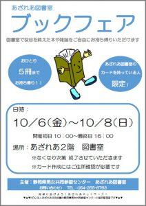 1710bookfair (2)