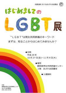 はじめましてのLGBT展