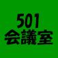 501会議室