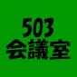 503会議室