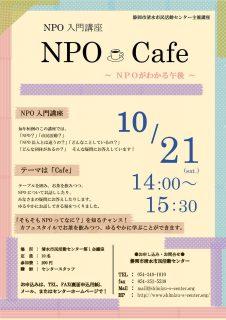 NPOcafe