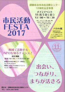 festa2017